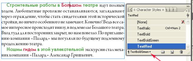 Фрагмент текста и панель Character