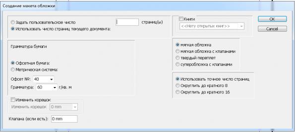 BookCover_v1_NoPlug00-script_rus