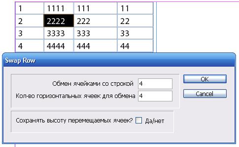ID_SwapRowScript01