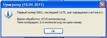 numerator03