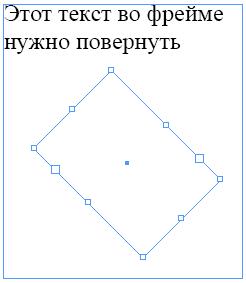 rotatetext02