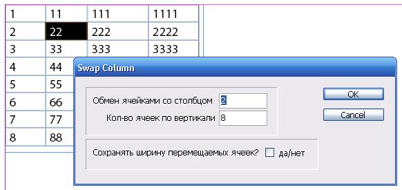 swapColumnsScript01