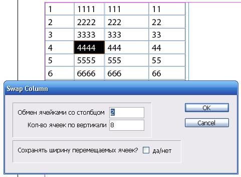 swapColumnsScript03